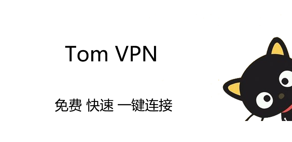 TomVPN free high speed one – click VPN connection v1 4 8