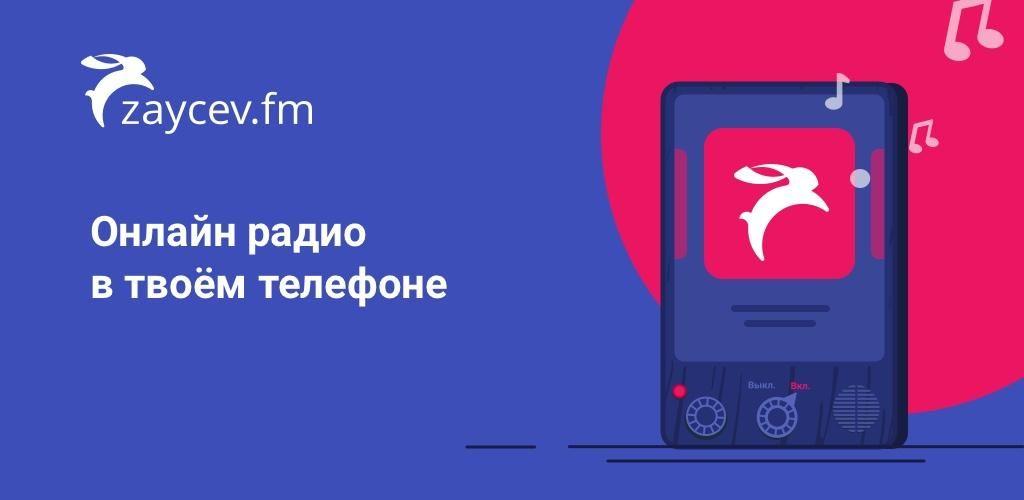 Online radio – Zaycev fm  Listen radio offline v2 5 0 (Premium) APK
