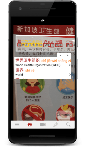 HanYou - Chinese Dictionary and OCR v2.8 [Pro][SAP]